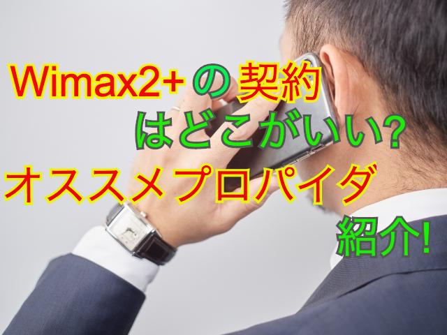 Wimax2+の契約はどこがいい?オススメプロパイダ紹介!